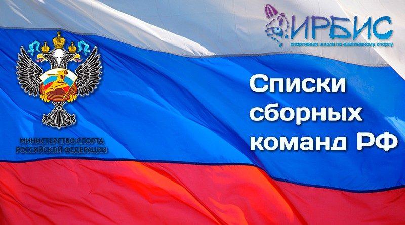 Спортсмены ГБУ РХ «СШАС «Ирбис» вошли в сборные команды РФ